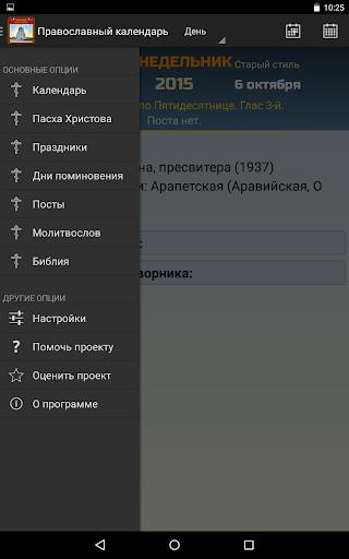 Православный календарь screenshot 3