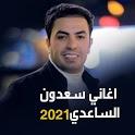اغاني سعدون الساعدي 2021 icon