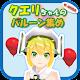 クエリちゃんのバルーン集め (game)