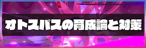 ポケモン剣盾 ドレインパンチ