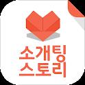 소개팅스토리-소개팅,채팅,미팅,랜덤채팅 icon