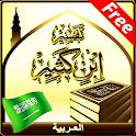 Tafsir Ibn Kathir (Arabic) icon