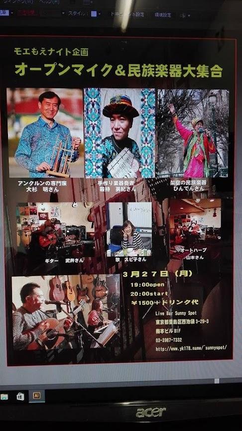 「モエもえナイト企画 オープンマイク & 民族楽器大集合」。2017/03/26 月曜。池袋サニースポット。