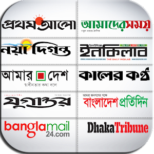 Contact details of newspapers in bangladesh
