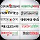 All Top Bangla Newspapers BD (app)