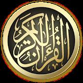 القرآن الكريم : رواية قالون