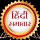 Download epaper hindi - All Hindi News Paper For PC Windows and Mac