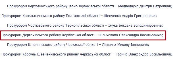 Прокурор Александр Фильчаков: вместо срока и нар — повышение 23
