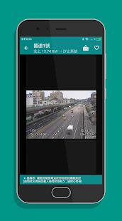 國道路況即時影像 - 高速公路塞車狀況與車速查詢 Screenshot