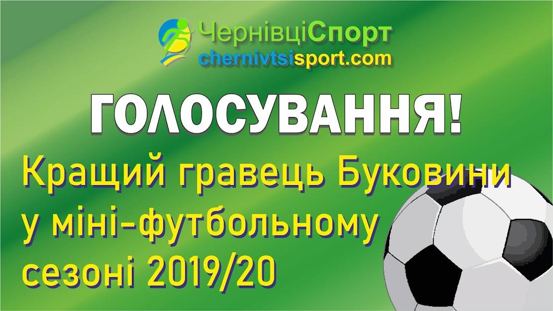 Кращий гравець Буковини у міні-футбольному сезоні 2019/20