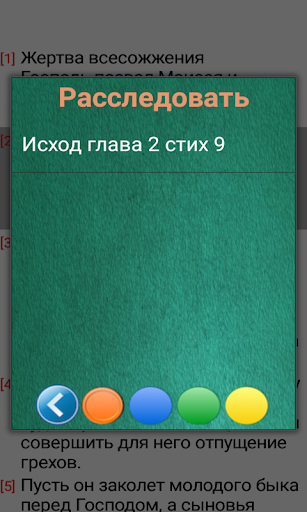 Bible New Russian  Translation With Audio 5.2 screenshots 7