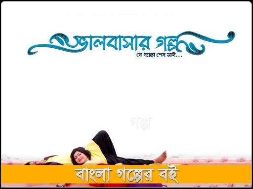 বাংলা গল্প