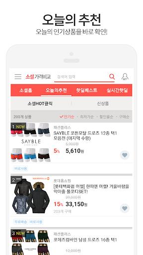 소셜가격비교-핫딜,최저가,소셜커머스,반값, 가격비교 screenshot