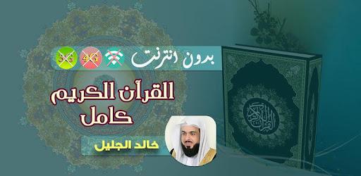 khaled ben fahd al jalil mp3