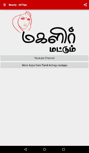 Beauty Tips in Tamil 1.3 screenshots 7