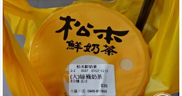 松本鮮奶茶 大昌一路店