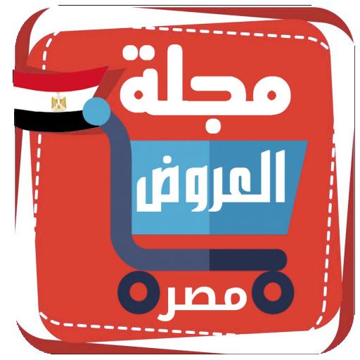 مجلة عروض مصر