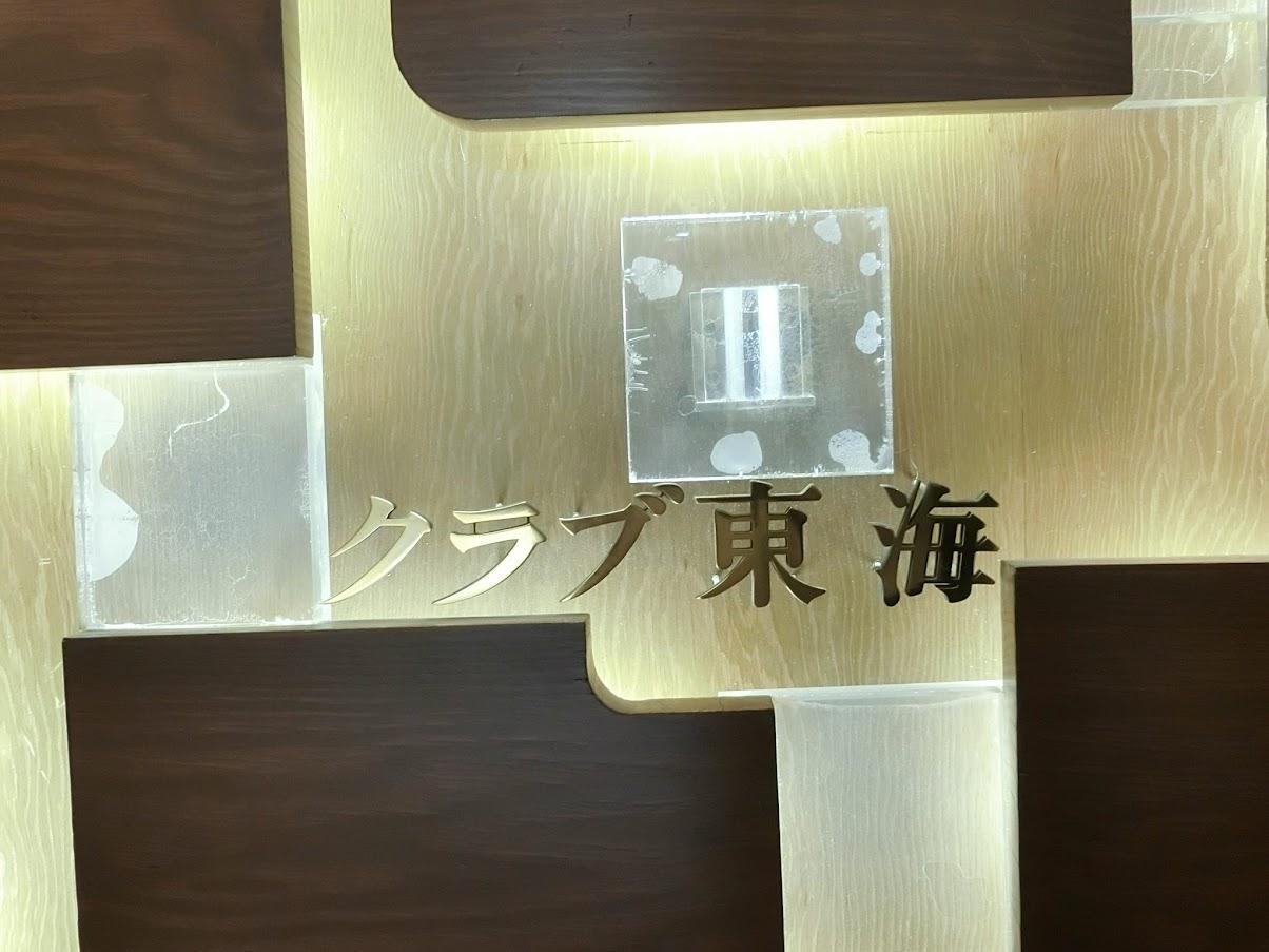 中日ビル12階クラブ東海入口3