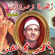 Download قصة زهرة ومروان - احمد مجاهد For PC Windows and Mac