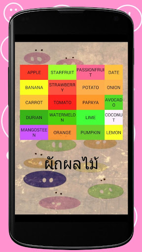Vegetable and Fruit Vocabulary