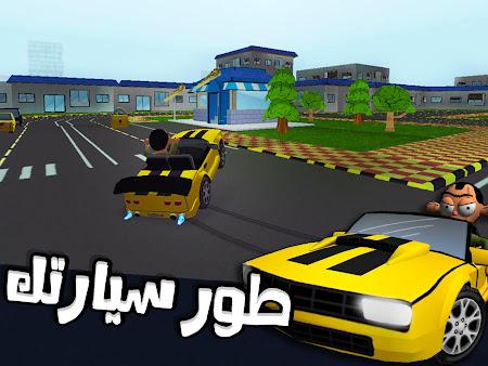 لعبة ملك التوصيل - عوض أبو شفة 1.4.1 screenshot 103727