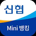 신협미니뱅킹 icon