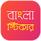 Download Bengali Stickers - Bong WAStickersApp For PC Windows and Mac