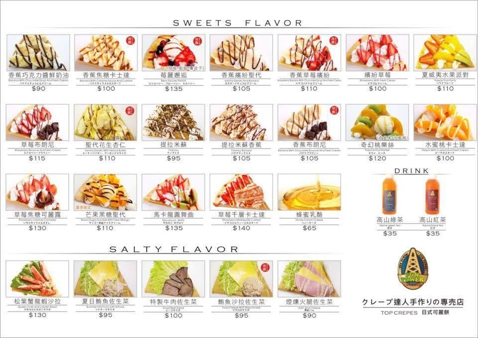 台中可麗餅店,Fun tower-1