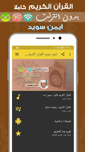 ayman swed Quran Mp3 Offline 2.0 screenshots 1