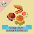 Гамбургеры и хот-доги: рецепты apk
