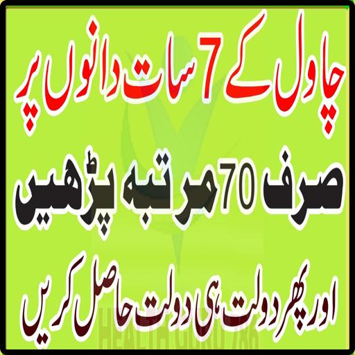Daulat Mand Hone Ka Wazifa