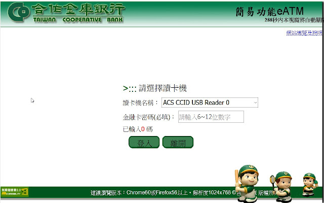 合作金庫銀行簡易功能eATM Chrome擴充功能