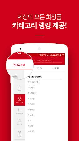 글로우픽 - 대한민국 1등 화장품 리뷰/랭킹 앱 1.5.0 screenshot 576544
