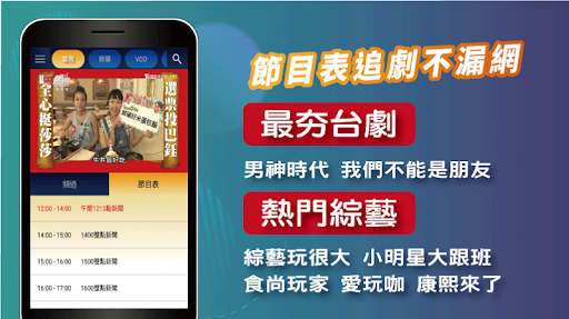 TaiwanGood TVu53f0u7063u597du76f4u64adu96fbu8996 3.12.14 screenshots 4