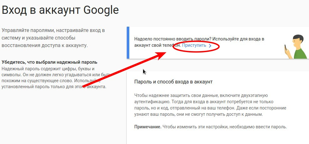 Вход в Google c помощью телефона.jpg