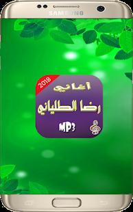 رضا الطلياني -2018 Reda Taliani New - náhled