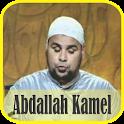 Ruqyah Mp3 Offline : Sheikh Abdallah Kamel icon