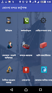 Mongla Port App- screenshot thumbnail