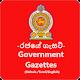 Gazettes Srilanka (ශ්රී ලංකා රජයේ ගැසට් පත්ර) APK