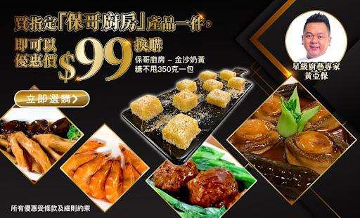 買指定保哥廚房產品_換購金沙奶黃糖不甩_760x460.jpg