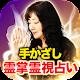 【手かざし霊掌霊視占い】霊能占い師◆九氣 Download for PC Windows 10/8/7