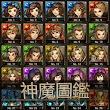 卡片圖鑑for神魔之塔 icon