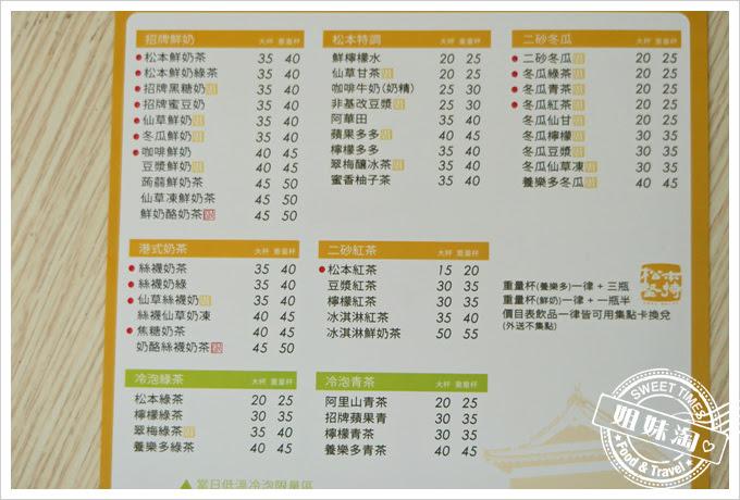 高雄松本鮮奶茶大昌一路店