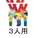 ゴルフ オリンピック得点計算(3人用) icon