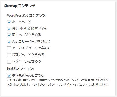 Google XML SitemapsのSitemap コンテンツ