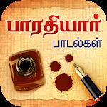 Bharathiyar Padalgal 03 - Free