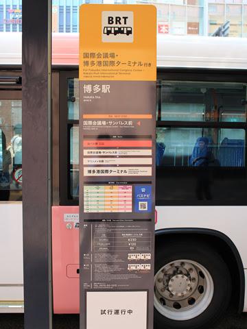 西日本鉄道 福岡都心連節バス 博多駅バス停 その1