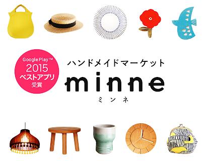 minne - ハンドメイドマーケットアプリ screenshot 00
