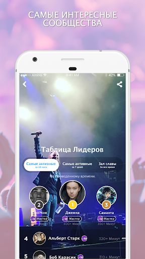 Amino для BTS 1.9.22282 screenshots 5