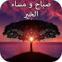 أجمل رسائل و كلمات صباح الخير و مساء الخير متجددة icon